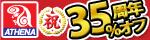 5/6(金)10時まで☆アテナ映像35周年記念セール! 200作品が35%OFF!!