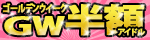 5/11(水)10時まで。GW☆半額セール中!人気グラビアが、ズラリ!
