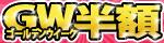 5/11(水)10時まで☆ゴールデンウィーク半額セール開催中!売れ筋タイトルがズラリ勢ぞろい!