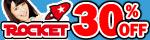 5/13(金)10時まで☆1週間限定!妄想メーカー「ロケット」人気作限定30%オフセール!