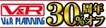 5/27(金)10時まで☆V&R30周年記念セール!不朽の名シリーズから最新作まで!全作品が30%オフ!