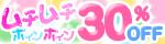6/3(金)10時まで☆巨乳・爆乳・ぽっちゃり作品が今だけ30%オフ!!