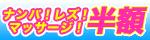 6/10(金)10時まで☆素人!ナンパ!レズ!マッサージ!【ロータス】人気企画作品296タイトル半額セール!