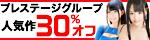 6/3(金)10時まで☆プレステージ30%オフ!