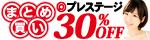 7/1(金)10時まで☆プレステージまとめ買い割引セール!