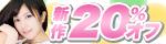 7/8(金)10時まで☆人気女優や売れ筋シリーズの新作が20%OFF!