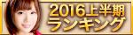 2016上半期ランキング発表!