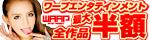 7/25(月)10時まで☆ソソる女たちのエロ~いセックス… ★最大半額!【ワープエンタテインメント】全作品対象セール!