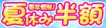 7/29(金)10時まで☆人気女優も!熟女も!企画も!★上半期の人気タイトル勢ぞろいのサマーセール開催中!