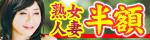 8/5(金)10時まで☆売(熟)れ筋の熟女!人妻!人気作品期間限定半額セール!