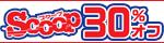 8/12(金)10時まで☆エロの特ダネをお届け!【SCOOP/スクープ】のハレンチな全作品30%OFFセール開催中!