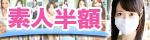 8/5(金)10時まで☆ナマ撮り素人どかーんと放出!★配信オリジナルの素人作品が今なら半額で見れちゃう!
