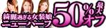 9/2(金)10時まで☆こんなに可愛いのに「ついてる!」「勃ってる!」☆女装娘・ニューハーフ作品最大半額セール開催中!
