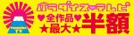 9/2(金)10時まで☆「パイおつ祭り」開催記念!笑って抜ける【パラダイステレビ】の全作品対象!最大50%OFFセール!