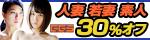 9/9(金)10時まで☆人妻・不倫・素人…【ゴーゴーズ】全作品30%OFFセール!