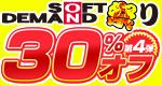9/30(金)10時まで☆【第4弾】誘惑・挑発!★【ヒビノ】【SWITCH】【SOSORUxGARCON】【サディスティックヴィレッジ】30%OFFセール!