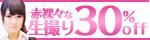 10/3(月)10時まで☆美少女・美女・乙女!【プレステージ/ONE MORE】の売れ筋タイトルが期間限定30%OFFセール!