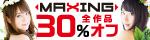 10/21(金)10時まで☆イイ女・エロ~い女が勢ぞろい!★祝・10周年!【マキシング/MAXING】全作品30%OFFセール!