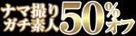 """10/28(金)10時まで☆人気女優&ガチ素人を""""志戸哲也""""がナマ撮り!【VOND】全作品50%OFFセール!"""