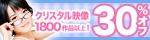 11/4(金)10時まで☆人気女優出演作からマニアックな作品まで1800タイトル以上!★【クリスタル映像】30%OFFセール!