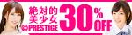 """11/7(月)10時まで☆""""絶対的美少女""""たちの今年の売れ筋作品ズラリ勢ぞろい!【プレステージ】30%OFFセール開催中!"""