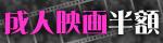 11月4日(金)10時まで☆銀幕を濡らす「成人映画」&セクシー女優が体当りする「Vシネマ」が期間限定で30~50%OFF!