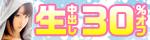 12/5(月)10時まで☆ダメだからこそヤりたくなる!究極の背徳感★妊娠覚悟の【中出し】タイトル180本が今だけ30%OFF!
