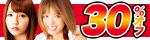 """12/16(金)10時まで☆""""星美りか""""引退!&""""友田彩也香""""ミリオン卒業!★2人の出演作が今だけ30%OFF!ラスト作品も先行配信中!"""