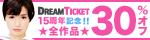 12/16(金)10時まで☆いいオンナたちの卑猥な性交…ドリームチケット15周年記念★全タイトル30%OFFセール開催中!