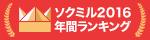 ソクミル 年間ランキング☆2016
