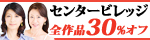 1/20(金)10時まで☆人妻・熟女の「初撮り」「近親相姦」人気タイトル大放出!★【センタービレッジ】全作品30%OFFセール!