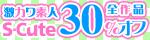 1/20(金)10時まで☆身近でカワイイ/キレイな女の子たちのナマ撮りセックス★【S-cute single】の全作品が今だけ30%OFF!