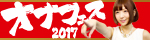 ☆Onafes(オナフェス)2017特集!★進化を続ける企画AVの匠達がレーベルの枠を超えて集結!