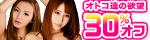"""1/30(月)10時まで☆すっちゃかめっちゃか""""やりたい放題""""★美少女・ギャルから女装子まで対象!今だけ30%OFFセール!"""