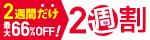 ☆【SOKMIL限定☆2週割】最大66%オフ!美少女から熟女まで売れ筋タイトル揃ってます!