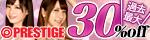 2/24(金)10時まで☆スペシャルな美少女・美女が勢ぞろい!★専属女優から若妻・人妻まで期間限定30%OFFセール開催中!