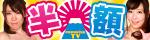 3/3(金)10時まで☆『エロは地球を救う』でお馴染み【パラダイステレビ】の「笑って・ヌケる」最大半額セール開催中!