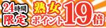 本日☆19日は熟女の日!今月は『五十路』の【熟女】【美熟女】【人妻】作品がポイント19倍!!