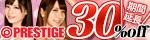 プレステージ★15周年記念セール!