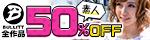 3/10(金)10時まで☆素人・熟女・人妻の「羞恥」を激撮!【ブリット】全作品対象★最大50%OFFセール開催中!
