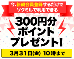 新規会員登録ポイントキャンペーン