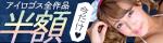 3/24(金)10時まで☆可愛いお色気!【アイロゴス】の人気グラビアアイドル動画★今だけ最大50%OFFセール開催中!