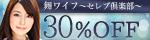 3/31(金)10時まで☆思わず「振り返りたくなる」セレブな若妻だけを厳選!★人気No.1人妻メーカー【舞ワイフ】30%OFFセール!