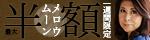 3/24(金)10時まで☆見たい熟女・美熟女がズラリ!興奮のシチュエーション満載!★1週間限定【メロウムーン】最大半額セール!