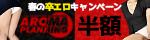 4/7(金)10時まで☆パンチラ・誘惑・挑発・エステ…【アロマ企画】のエロくてフェティッシュな全タイトル対象★最大半額セール開催中!
