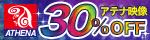 5/1(月)10時まで☆『ザ・面接』を筆頭に【アテナ映像】を代表する人気シリーズからVHS時代の「お宝映像」まで★全作品30%OFFセール!