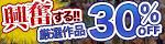 4/28(金)10時まで☆こっそりヤルのが興奮する!【Magic・フルセイル・ゲッツ!】期間限定★30%OFFセール開催中!