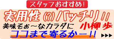 ショップイチオシ!『恋のレポーター 小柳歩(こやなぎあゆみ)』