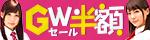"""5/12(金)10時まで☆美少女・巨乳・素人・熟女!人気タイトルが最大半額!★エロくてオトクな""""ゴールデンウィークセール""""開催中!"""