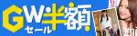 5/12(金)10時まで☆人気のグラビアアイドル動画がズラリ勢ぞろい!★今だけオトクなゴールデンウィーク半額セール開催中!